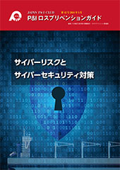 サイバーリスクとセキュリティ対策