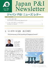 Japan_P&I_News_No.47