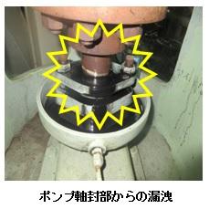 ポンプ軸封部からの漏洩