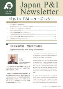 Japan_P&I_Newsletter_No.49のサムネイル